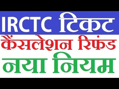 Waiting ticket cancellation charges irctc 2019