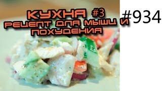 Вкусный салат с курицей и сыром фета - источник белка, клетчатки, витамин. Секреты питания на сушке