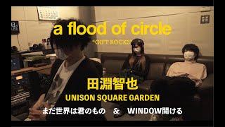 【GIFT ROCKS -Movie-】田淵智也(UNISON SQUARE GARDEN) × a flood of circle