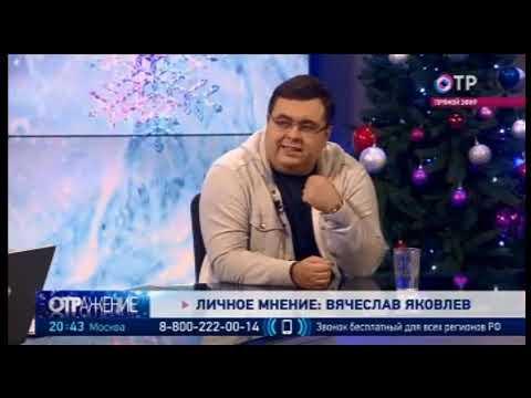 Вячеслав Яковлев о российской промышленности на канале ОТР