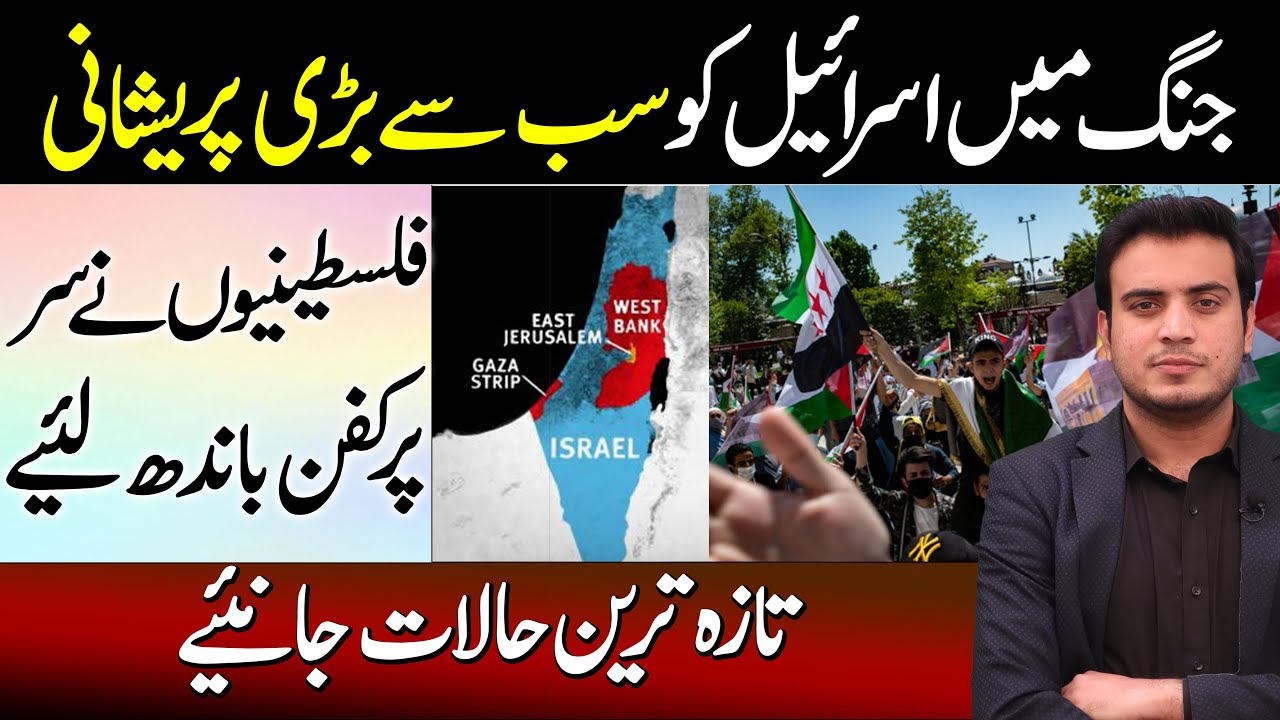 Latest Development from Middle East, What is the role of Pakistan& Turkey for Palestine -Najam Bajwa