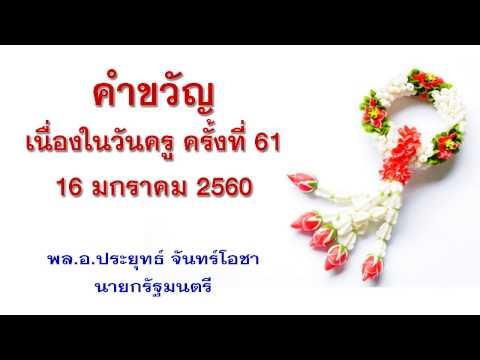 คำขวัญวันครู 2560  Slogan Teachers' Day 2560