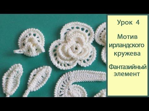 ИРЛАНДСКОЕ КРУЖЕВО элементы Мир вязания и рукоделия