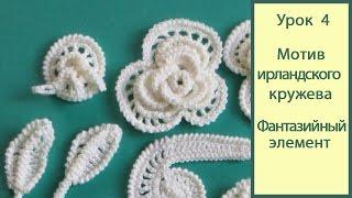 Ирландское кружево видео Урок 4_фантазийный элемент. Crochet irish lace