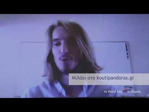 Ο Βέλγος «Φιλέλληνας» Youtuber μιλά στο koutipandoras.gr