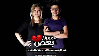خسرنا بعض 💔 - ملك الشاذلي & عبد الرحمن مصطفي اغنيه هتقطع قلبك # الفراق