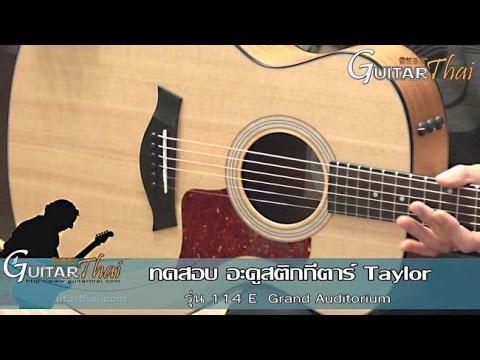 Review Taylor 114E Grand Auditorium  Acoustic Guitar by www.Guitarthai.com