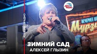 Скачать Алексей Глызин Зимний Сад LIVE Авторадио