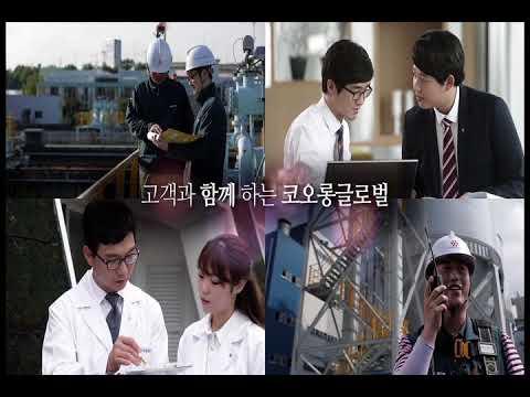 코오롱글로벌 홍보영상 KOLON GLOBAL PR FILM (KOR)