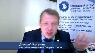 Что ожидает нас в новом цифровом мире - член Общественной палаты Дмитрий Камынин (Самара)