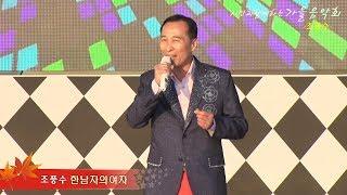 가수조풍수/한남자의여자/시민과함께하는가을음악회