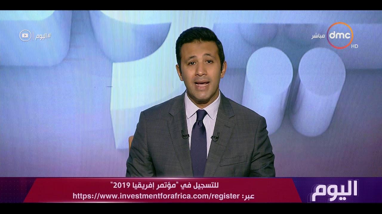 dmc:اليوم - وزارة الاستثمار تفتح باب التسجيل للمشاركة في مؤتمر