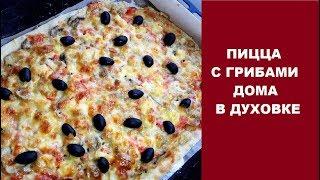 Пицца с шампиньонами. Как приготовить пиццу с грибами и помидорами