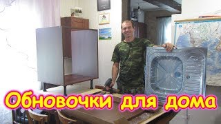 Устанавливаем дома унитаз, раковину и проводим слив в септик. (08.19г.) Семья Бровченко.