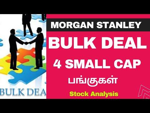 Morgan Stanley 4 Small Capital பங்குகள் Bulk Deal | Stock Anlysis| Technical Analysis|ALICE BLUE|TTZ
