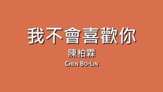 陳柏霖 Chen Bo-Lin / 我不會喜歡你【歌詞】