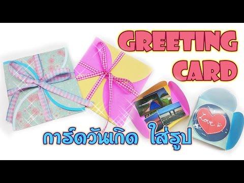 การ์ดวันเกิด การ์ดวันแม่ แบบใส่รูป  生日卡片 卡片教學 GReeting Card-How to make birthday Gift--TooNDIY