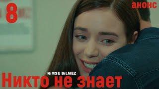 8 серия Никто не знает фрагмент русские субтитры trailer (English subtitles) HD