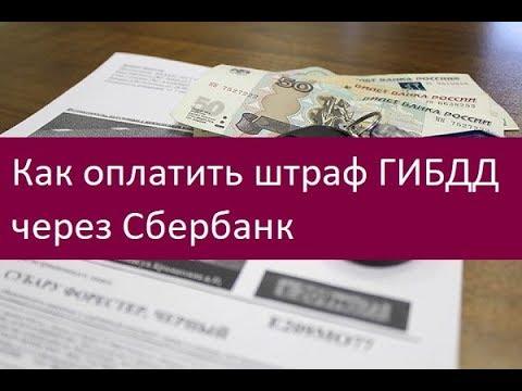 Как оплатить штраф ГИБДД через Сбербанк. Советы