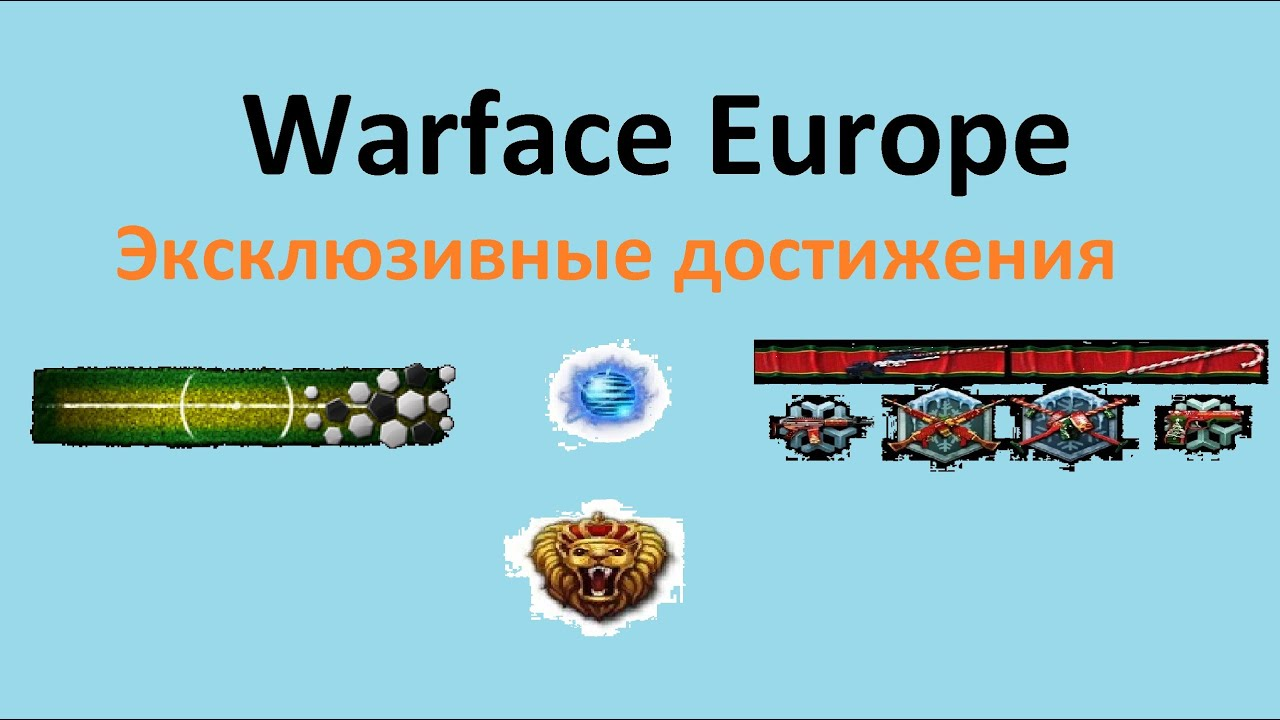 Все достижения в warface 2016
