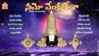 ఘంటసాల అల్ టైం హిట్స్ - నమో వెంకటేశ | వెంకటేశ్వర సాంగ్స్ | జూక్ బాక్స్