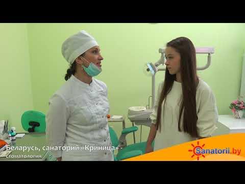 Санаторий Криница - стоматология, Санатории Беларуси
