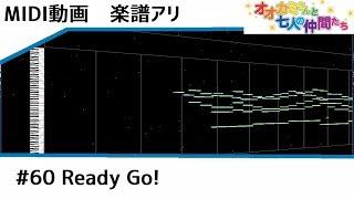 楽譜アリ〼【MIDI】オオカミさんと七人の仲間たち/Ready Go!【instrumental】 オオカミさんと七人の仲間たち 検索動画 43