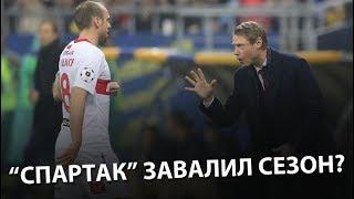 «Спартак» завалил сезон? Live Короткина и Егорова