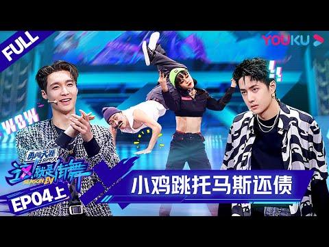 Download MULTISUB【这!就是街舞 第四季 Street Dance of China S4】EP04上集   小鸡十圈托马斯还债 笑翻全场  优酷 YOUKU