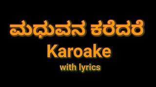 Madhuvana karedare ::ಮಧುವನ ಕರೆದರೆ Karoake with lyrics