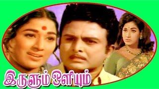 Irulum Oliyum Tamil Full Movie : Muthuraman, Vanisri