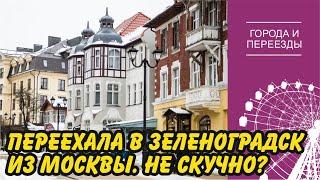 Зеленоградск. Переехала из Москвы и не жалею