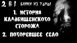 Истории на ночь (2в1): 1.История кл@дбищенского сторожа, 2.Погоревшее село