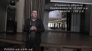 Риск низкой оценки недвижимости. Оценка online в Украине. Крикунов Сергей Сергеевич(, 2016-12-22T09:06:58.000Z)