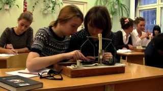 Урок физики, Гимназия №1