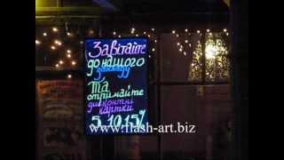 Светодиодные вывески Flash-Art для рисования маркером(www.flash-art.biz Пишете маркером -- светится неоном! Оригинальная рекламная вывеска - отличный шанс привлечь внима..., 2012-12-06T11:16:27.000Z)