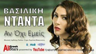 Βασιλική Νταντά - Αν Όχι Εμείς | Vasiliki Ntanta ~ An Oxi Emeis | Greek New Single 2015 (Spot)