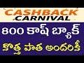 800 cashback offer || amazon cashback carnival || amazon new offers || amazon June 2018 offers