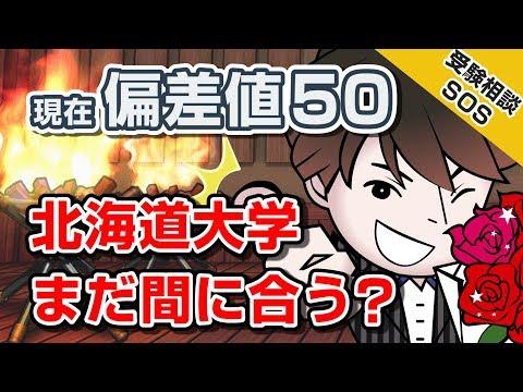 受験生からの相談!現在、偏差値50です。北海道大学に間に合いますか?
