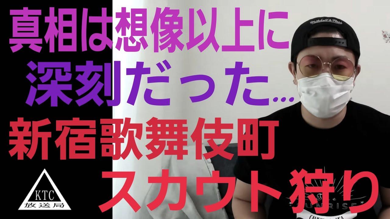 スカウト 事件 新宿 新宿歌舞伎町で起こった女性スカウトマン乱闘事件の背景|日刊ゲンダイDIGITAL
