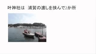 叶神社は東西にあり、浦賀の渡の小舟で150円で行き来できます。 源頼朝...