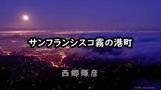 サンフランシスコ霧の港町 宴 西郷輝彦.