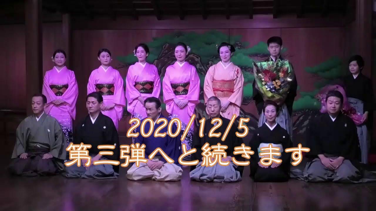 SENKIKU秋の三公演 第三弾