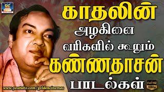 காதலின் அழகினை வரிகளில் கூறும் கண்ணதாசன் பாடல்கள் | Kannadasan Love Songs.