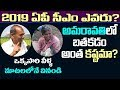Who is The Best Politician in Andhra Pradesh | Common old Man Opinion Public Naadi | public talk