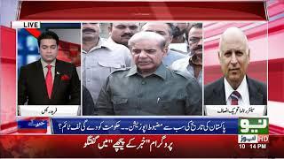 Khabar K Peechy | 09 August 2018 | Part 1 | Neo News HD