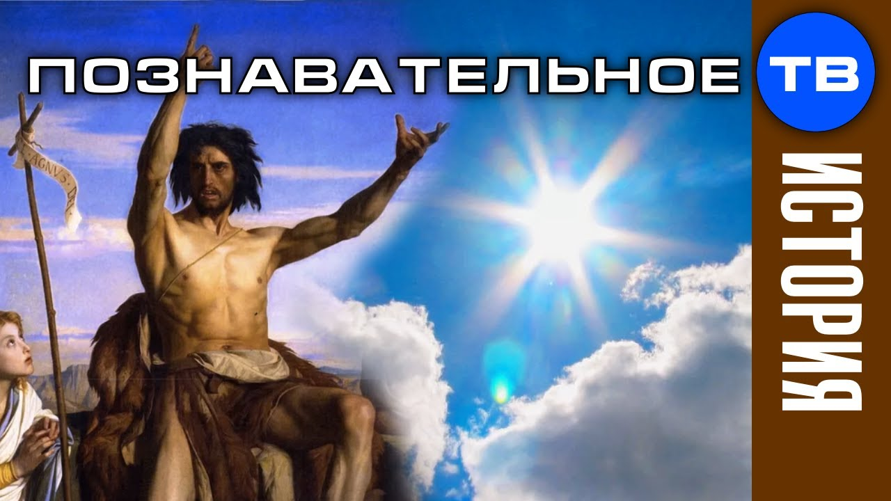 Раскрыта немыслимая тайна Иоанна Крестителя (Познавательное ТВ, Артём Войтенков)