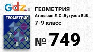 Обложка 749 Геометрия 7 9 класс Атанасян