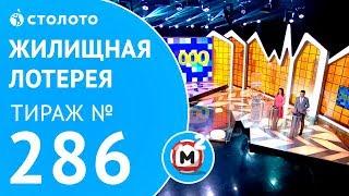 Столото представляет | Жилищная лотерея тираж №286 от 20.05.18