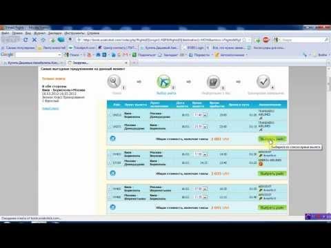 Как купить авиабилет на самолет Online на сайте Aviakvitok.com